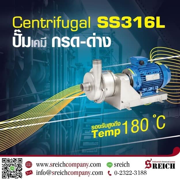 ปั๊มเซนติฟูกัล SS centrifugal pump หรือ ปั๊มแรงเหวี่ยง หรือ ปั๊มหอยโข่งสแตนเลส ชนิดทนเคมี