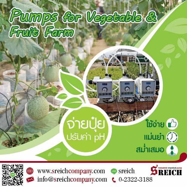 ปั๊มเติมปุ๋ย บำบัดน้ำที่ใช้ล้างผักหรือผลไม้ทางการเกษตร